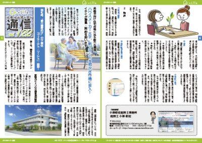 会報誌「イチイのオーナー通信No.122」発刊