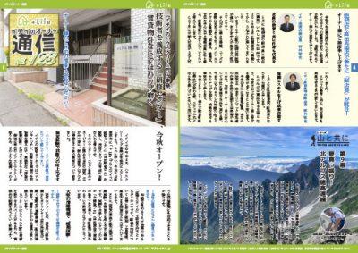 会報誌「イチイのオーナー通信No.123」発刊