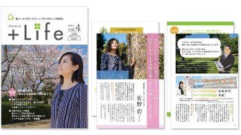 シニア向け情報誌「+Life」Vol.4