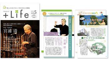 シニア向け情報誌「+Life」Vol.5
