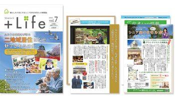 シニア向け情報誌「+Life」Vol.7