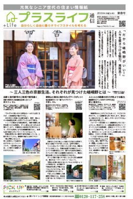 プラスライフ通信14号「京都嵯峨野 特集」京都で配布しました