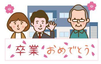 【トラブル・空室/第30話】卒業まで住んだ学生さんへお祝い金!
