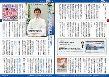 会報誌「イチイのオーナー通信No.100」発刊