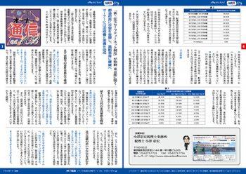 会報誌「イチイのオーナー通信No.102」発刊