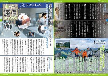 会報誌「イチイのオーナー通信No.125」発刊