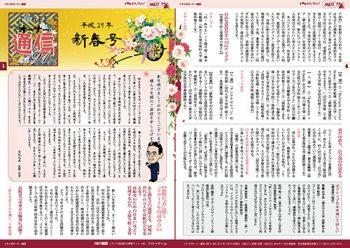 会報誌「イチイのオーナー通信No.91」発刊