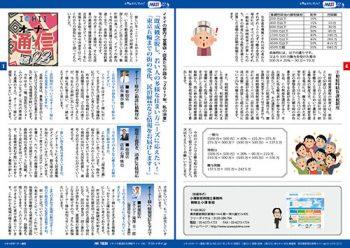 会報誌「イチイのオーナー通信No.92」発刊