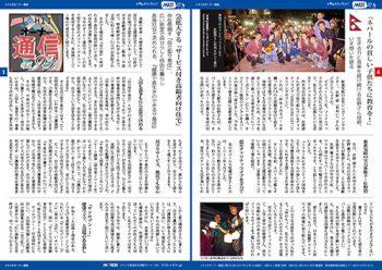 会報誌「イチイのオーナー通信No.93」発刊