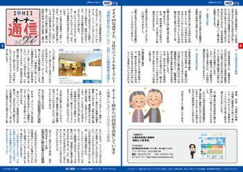 会報誌「イチイのオーナー通信No.94」発刊