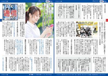 会報誌「イチイのオーナー通信No.95」発刊