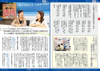 会報誌「イチイのオーナー通信No.96」発刊