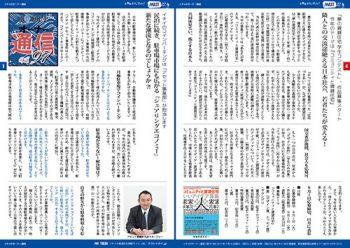 会報誌「イチイのオーナー通信No.97」発刊