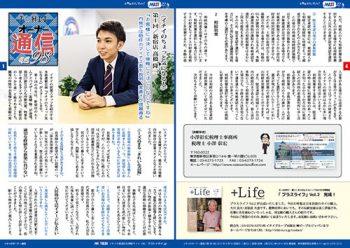 会報誌「イチイのオーナー通信No.98」発刊