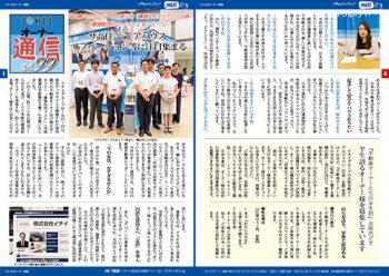 会報誌「イチイのオーナー通信No.99」発刊