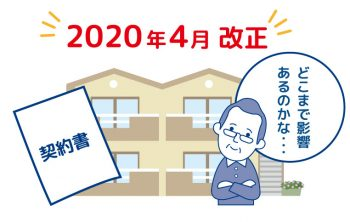 【トラブル・空室/第35話】来春の民法改正後、保証人は見つかる?