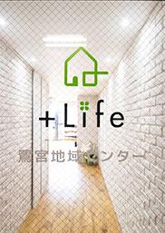 +Life(プラスライフ)セミナー(2018年8月9日・11日)