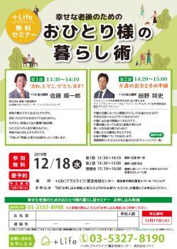 +Life(プラスライフ)セミナー開催(2019年12月18日)