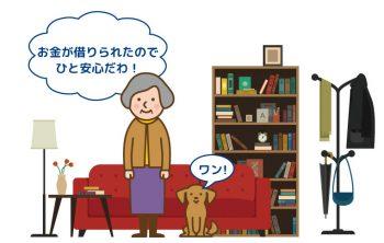 【トラブル・空室/第37話】生きてる間は返済不要のローンが人気