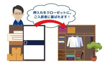 【トラブル・空室/第38話】押入れを洒落たクローゼットに衣替え!