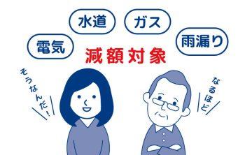 【トラブル・空室/第40話】エアコンが使えない!賃料は減額する?