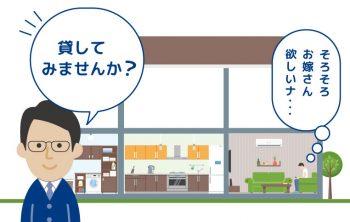 【トラブル・空室/第41話】実家の家賃収入で婚活始めませんか?