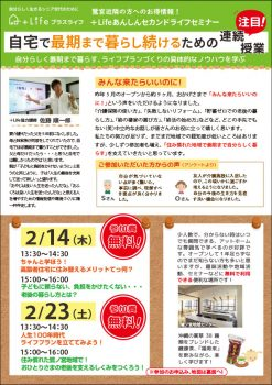 +Life(プラスライフ)セミナー開催(2019年2月14日)