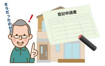 【トラブル・空室/第43話】借地上の建物も登記は済んでますか?