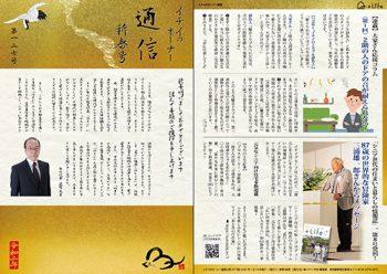 会報誌「イチイのオーナー通信No.127」発刊