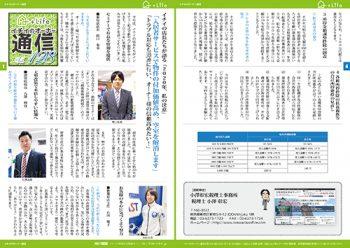 会報誌「イチイのオーナー通信No.128」発刊