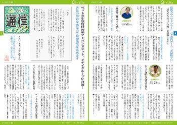 会報誌「イチイのオーナー通信No.129」発刊