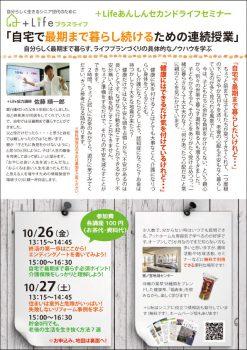 +Life(プラスライフ)セミナー開催(2018年10月26日・10月27日)