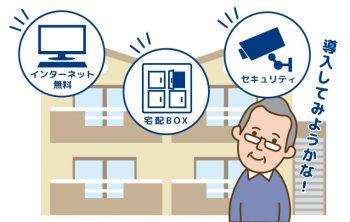 【トラブル 空室/第46話】防犯等の人気設備で新築に対抗できる!
