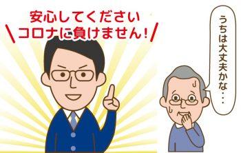 【トラブル 空室/第47話】見込客確保に全力、コロナに負けるな!