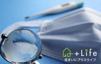 【新型コロナ対策】感染症対応 賃貸不動産管理業マニュアルQ&A