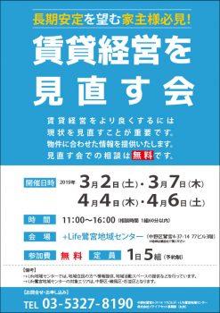 賃貸経営を見直す会(2019年3月2日・7日・4月4日・6日)