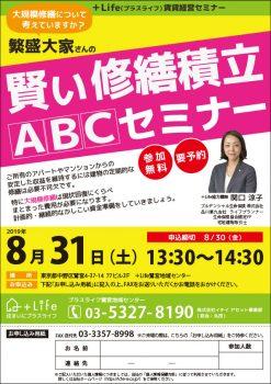 +Life(プラスライフ)セミナー開催(2019年8月31日)