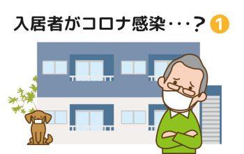 【トラブル 空室/第52話】入居者がコロナに感染、どう対応する?