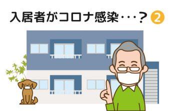 【トラブル 空室/第53話】コロナに感染、次の入居者へ知らせる?