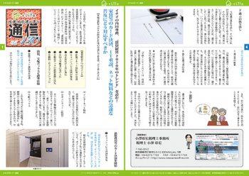 会報誌「イチイのオーナー通信No.130」発刊