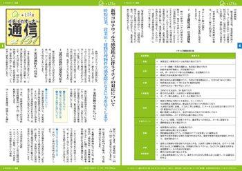 会報誌「イチイのオーナー通信No.131」発刊