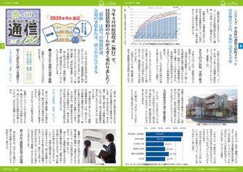 会報誌「イチイのオーナー通信No.132」発刊