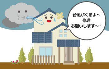 【トラブル 空室/第54話】改正民法始動!借主は自ら修繕できる?