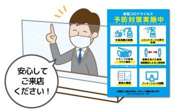 【トラブル 空室/第55話】コロナ時代は感染防止策が集客のカギ!