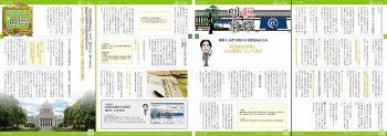 会報紙「プラスライフ通信No.2」発刊