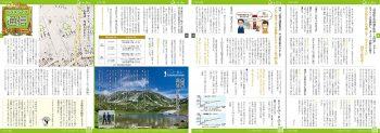 会報紙「プラスライフ通信No.3」発刊