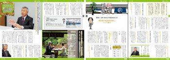 会報紙「プラスライフ通信No.4」発刊