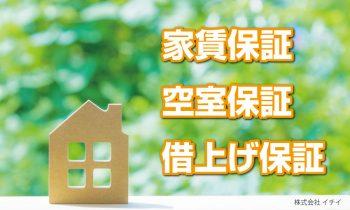 第18回/賃貸住宅管理業法が「〇年借上保証」等の広告に条件課す
