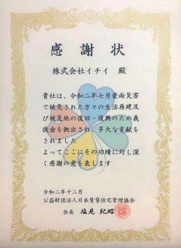 令和2年7月豪雨災害義援金の感謝状を拝受