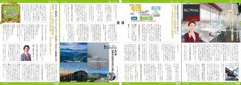 会報紙「プラスライフ通信No.5」発刊